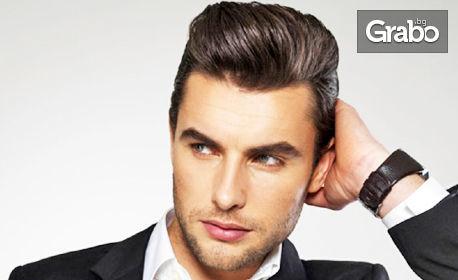 Мъжко или дамско подстригване