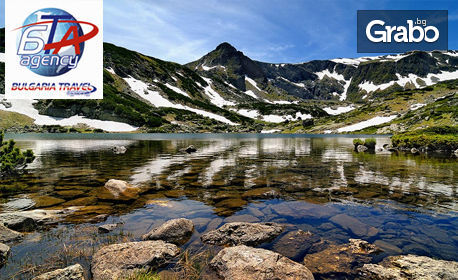 Екскурзия до Боровец и връх Мусала през Август! Нощувка със закуска, плюс транспорт и посещение на Царска Бистрица