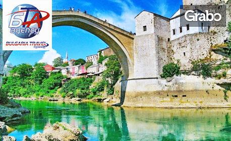 През Септември до Вишеград и Сараево! 3 нощувки със закуски, плюс транспорт
