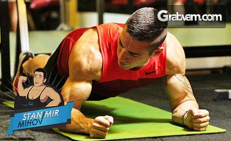 Изготвяне на индивидуален хранителен режим и тренировъчна програма за дома или фитнес залата