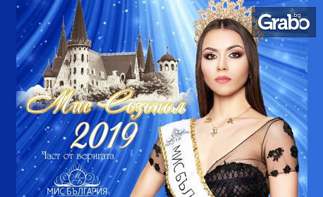 "Вход за двама за Конкурса за красота ""Мис Созопол 2019"" - на 1 Септември"