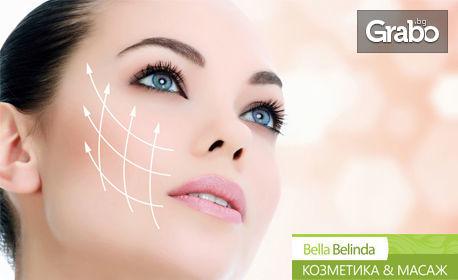 Грижа за лице! Диамантено микродермабразио или масаж, вакуум почистване и маска, плюс фотон терапия