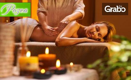 Разпусни с класически масаж на гръб или аромамасаж на цяло тяло