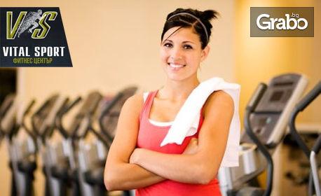 Месечна карта с неограничен брой посещения на фитнес, плюс 3 тренировки с инструктор или 3 посещения на спорт по избор