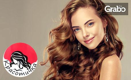 Боядисване на коса с боя на клиента, подстригване, оформяне на кичури, ламиниране или арганова терапия