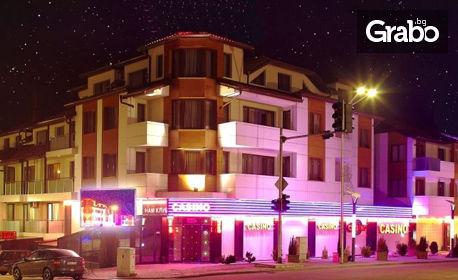Септемврийски празници в Банско! 3 нощувки All Inclusive, плюс SPA и акватоничен басейн