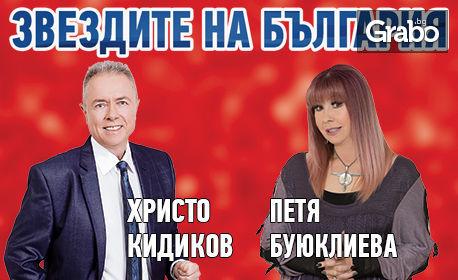 """Концертът """"Звездите на България - най-големите хитове"""" на 25 Юни"""