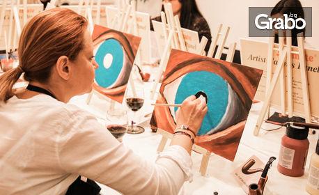 Творческо преживяване! 3 часа рисуване, плюс дегустация на вина и персонални снимки