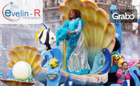 Еднодневна екскурзия за карнавала в Ксанти през Феваруари, от Evelin R