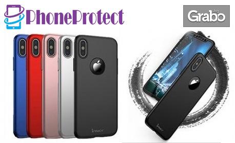 Защити телефона си! Предпазен калъф с 360° покритие, плюс стъклен протектор - за Samsung, iPhone, Huawei и Xiaomi