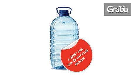 Месечен абонамент за доставка на 20 или 40 литра пречистена трапезна вода - на адрес на клиента