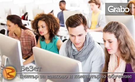 Индивидуално компютърно обучение по MS Excel или MS Word