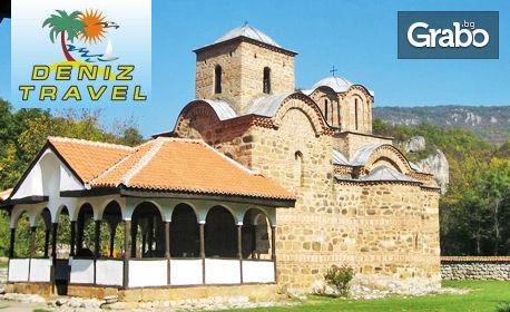Еднодневна екскурзия до Пирот и Суковския манастир през Септември или Октомври