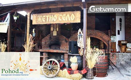В края на Декември в Македония! Нощувка със закуска и празнична вечеря в Етно село Тимчевски, плюс транспорт