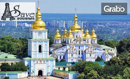 За 8 Март в Украйна! Екскурзия до Киев и Одеса с 3 нощувки със закуски, плюс автобусен и самолетен транспорт, от Save Tours