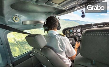 Панорамен полет с триместен самолет над язовир Искър или Панчаревското езеро за до трима