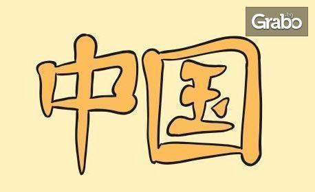 Онлайн урок или курс по китайски език за начинаещи