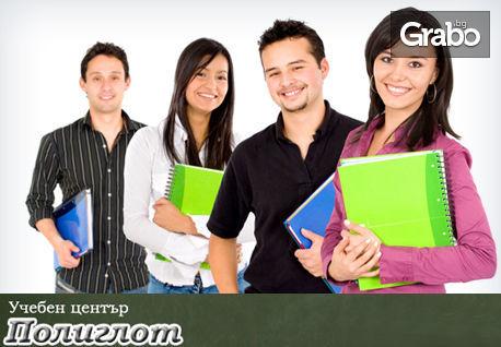 Курс по английски или италиански език с 50% намаление.