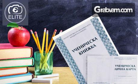 За ученика! 6 снимки за бележник и ученическа карта, плюс бонус - бележник и ученическа лична карта