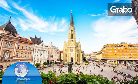 Посети Бирения фестивал в Белград! Екскурзия с 2 нощувки със закуски, плюс транспорт и посещение на Ниш