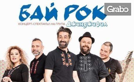 """Концерт-спектакълът """"Бай Рок"""" с Филип Аврамов и група Джинджифил - на 11 Август - в Пловдив"""
