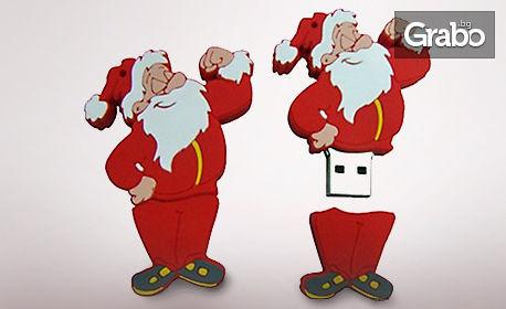 Флаш памет Дядо Коледа, с 4GB и едногодишна гаранция