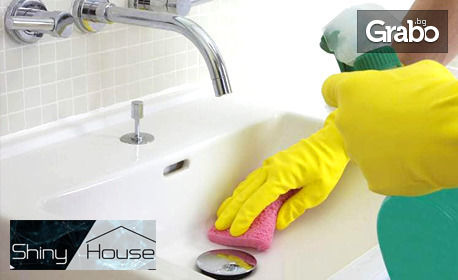Основно почистване на дом или офис до 120кв.м - с висококачествени немски препарати