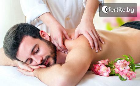 Релаксиращ болкоуспокояващ масаж на цяло тяло, плюс масаж на глава, рефлексотерапия на стъпала и шиацу