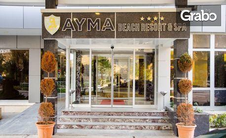 За 22 Септември в Кушадасъ! 5 нощувки със закуски и вечери в хотел Ayma Beach Resort & Spa****