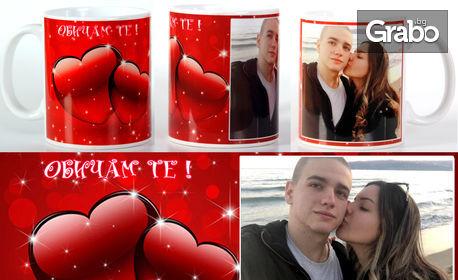 За Свети Валентин! Бяла керамична чаша с ваша снимка и послание по избор