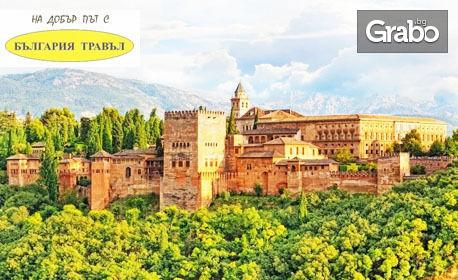 Екскурзия до Мадрид, Валенсия и Андалусия! 6 нощувки със закуски, плюс самолетен транспорт