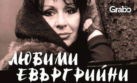 """Концерт-спектакълът на Йорданка Христова """"Обич разпиляна"""" на 24 Септември"""