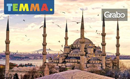 Пролетен уикенд в Истанбул! Нощувка със закуска, плюс транспорт, от ТЕММА