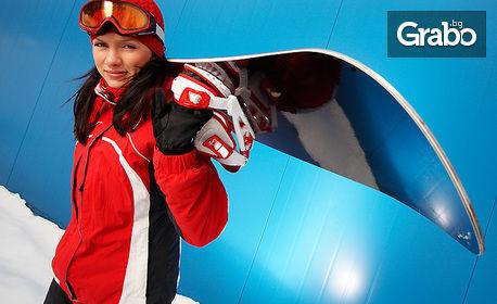 За ски сезона в Пампорово! Наем за 1 ден на ски обувки, пълно ски или сноуборд оборудване, или профилактика