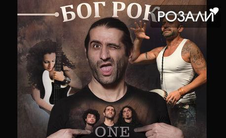 """Празнувайте с Фицата, Калин Вельов и приятели! Музикалният рок спектакъл """"Бог Рок"""" - на 8 Март"""