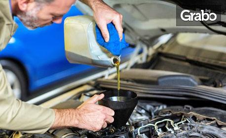 За автомобила! Смяна на масло, маслен филтър и въздушен филтър, плюс проверка на антифриз и светлини
