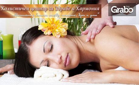 Балийски масаж на цяло тяло с кристалотерапия и ароматерапия