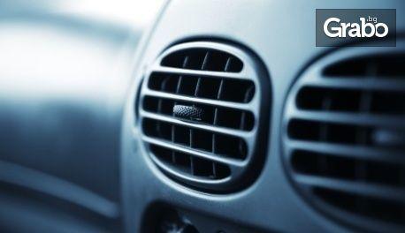 За автомобила! Дезинфекция и пречистване на въздуха с озонатор M-MX4000