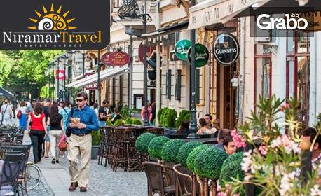 Еднодневна екскурзия до Букурещ през Февруари - с посещение на SPA център Терме