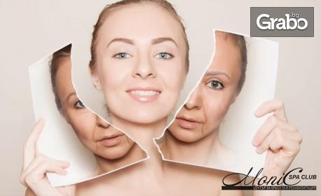 """100% лифтинг! Японски """"Кобидо"""" масаж на лице, шия и деколте, плюс терапия за съответния тип кожа"""