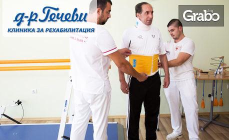 Рехабилитация в Павел баня! 2 или 5 нощувки със закуски и вечери за двама, с възможност за лечебни процедури