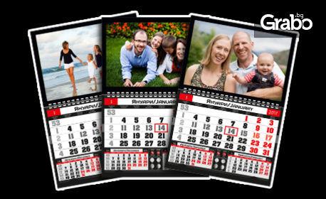Луксозен календар за 2018 с ваша снимка