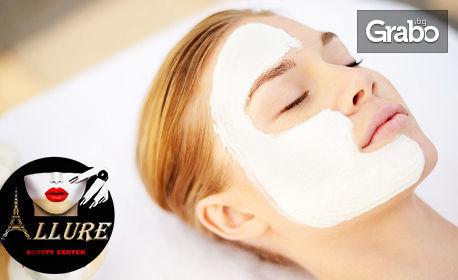 Подмладяваща терапия на лице - с релаксиращ масаж, маска, ултразвук и електростимулация
