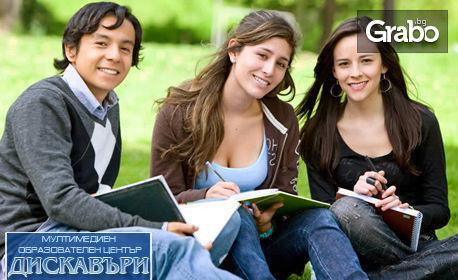 50% отстъпка за курсове по английски език или компютърно обучение за ученици и студенти