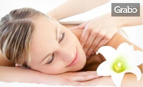 Масаж на цяло тяло - без или със парна баня, сауна или инфрачервена сауна
