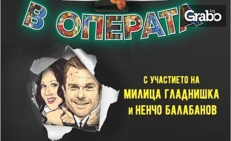 """Милица Гладнишка и Ненчо Балабанов в оперния шарж """"Бъркотии в Операта"""" на 2.09"""
