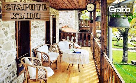 Мартенска почивка в Родопите! 2 нощувки за двама - с. Врата