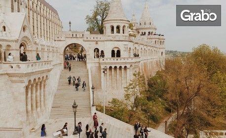 Посети Будапеща! 2 нощувки със закуски, плюс транспорт