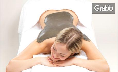 Масаж на гръб - без или със термална маска с водорасли