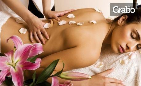 Класически или ароматерапевтичен масаж на цяло тяло, плюс рефлексотерапия на длани и ходила